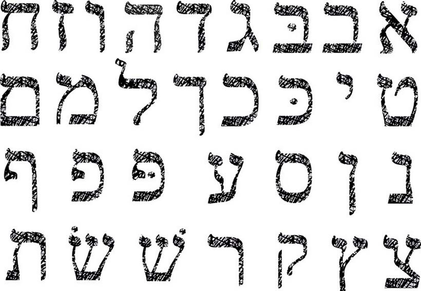 Hebraisk-bokstaver-alfabet
